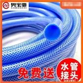 水管花園水管軟管家用4英分塑料洗車海藍水管蛇皮管PVC進水管包紗管 多色小屋YXS