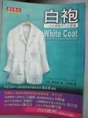 【書寶二手書T1/保健_LMI】白袍-一位哈佛醫學生的歷練_艾倫.羅絲曼