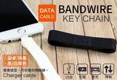 日系DATA CABLEBandwire回環式充電數據線蘋果 安卓數據線 蘋果短線 安卓短線【AB865】