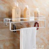 免打孔太空鋁浴室置物架免釘 衛生間壁掛毛巾架廚房掛件1層架單層 藍嵐小鋪