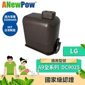 ANewPow LG A9 A9+ 系列 大容量 鋰電池 DC9025 一年保固