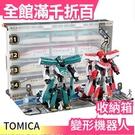 【新幹線 大型基地架】日本 Takara Tomy 變形機器人 收納箱【小福部屋】