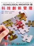 二手書《科技創新管理 (Schilling / Strategic Management of Technological Innovation 2/e)》 R2Y ISBN:9861575456