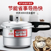 壓力鍋 伊爾樂高壓鍋家用燃氣電磁爐通用壓力鍋防爆小迷你 特賣