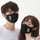 口罩男女韓版秋冬季個性情侶防塵透氣可愛黑色潮款可清洗易呼吸 快意購物網