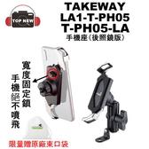 [贈原廠袋] 新強化版 TAKEWAY 手機座 T-PH05-LA LA1-T-PH05 黑隼Z手機座 機車後照鏡版 台灣製造
