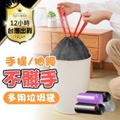 【便利束口垃圾袋】環保垃圾袋 家用垃圾袋 小垃圾袋 黑色垃圾袋 手提垃圾袋 迷你垃圾袋
