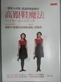 【書寶二手書T7/美容_KBK】高跟鞋魔法:絕對不會錯的高跟鞋選鞋、穿鞋術_MADAME由美子