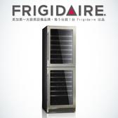 結帳現折 美國富及第Frigidaire Seamless 雙溫不鏽鋼酒櫃 FWC-D154SSN 154瓶裝 (三層玻璃)