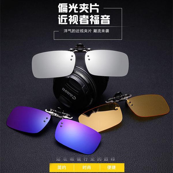 超輕可上翻金屬夾方形偏光眼鏡夾片 司機開車偏光夾片鏡 防紫外線男女太陽眼鏡夾片 掛鏡