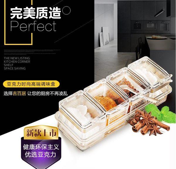 歐式亞克力調料盒 鹽糖椒調味瓶罐有蓋 廚房用品四件套裝