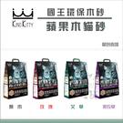 KING KITTY國王貓砂[蘋果木貓砂,4種味道,6L](單包)