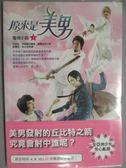 【書寶二手書T1/一般小說_KHD】原來是美男電視小說02_劉雪英, 洪定恩