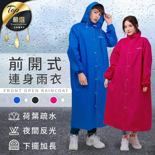 現貨!FairRain下擺加長 可收雨帽 前開式連身雨衣【HOR9A1】 一件式雨衣 連身雨衣