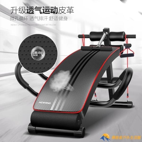 仰臥起坐健身器材家用男練腹肌輔助器動瘦肚子仰臥板