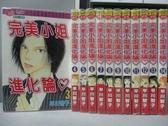 【書寶二手書T9/漫畫書_LDF】完美小姐進化論_3~14集間_共12本合售_早川智子