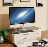 佳幫手電腦顯示器增高架桌面收納盒辦公室桌增高底座整理抽屜置物