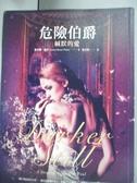 【書寶二手書T8/翻譯小說_OOB】危險伯爵:緘默的愛_黎安娜‧海柏