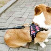胸背帶小狗狗牽引繩 背心式遛狗繩 中型小型犬柯基寵物用品狗鏈子 智聯
