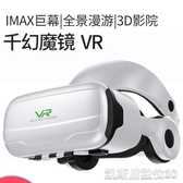 VR眼鏡千幻魔鏡10代手機專用rv虛擬現實3d體感遊戲機YYJ 凱斯盾
