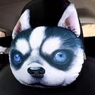 汽車頭枕護頸枕哈士奇車用座椅靠枕車載護頸...
