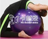 瑜珈球 瑜伽球加厚爆運動健身球初學者兒童助產孕婦igo 卡菲婭