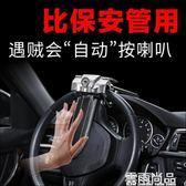 汽車方向盤鎖汽車防盜鎖小車把鎖車頭方向報警鎖具防身通用 雲雨尚品