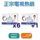 PPLs®超視王® 體驗價,買6盒送1盒,1盒只要840元