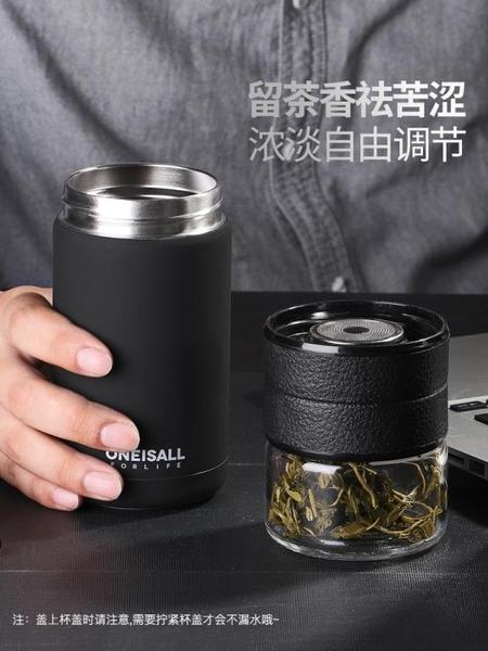 茶水分離保溫杯男士泡茶杯