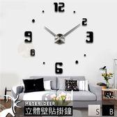 3D 立體壁貼 時鐘 大尺寸 靜音 掛鐘 簡約風格 DIY 鏡面大小數字變化款 牆面裝飾 時鐘-米鹿家居