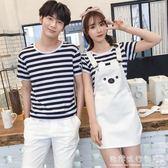 情侶裝一套條紋短袖T恤 韓版修身女可愛背帶裙男士5分褲  歐韓流行館