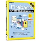 實戰Firebase(APP開發者的最佳雲端服務平台)