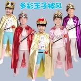 萬圣節兒童表演服裝化妝舞會cos演出服 國王王子公主披風斗篷衣服