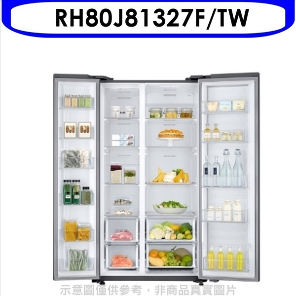 SAMSUNG三星【RH80J81327F/TW】《825公升》對開冰箱 優質家電