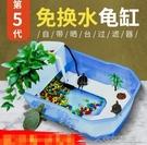 養殖箱烏龜缸烏龜小烏龜缸帶曬臺大型養龜的專用缸魚缸巴西龜別墅飼養箱水陸缸YJT 【快速出貨】