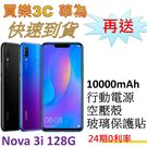 HUAWEI Nova 3i 雙卡手機 128G,送 10000mAh行動電源+空壓殼+玻璃保護貼,24期0利率,華為