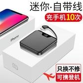 行動電源20000M毫安迷你自帶線充電寶大容量超薄小巧便攜MIUI華為蘋果X
