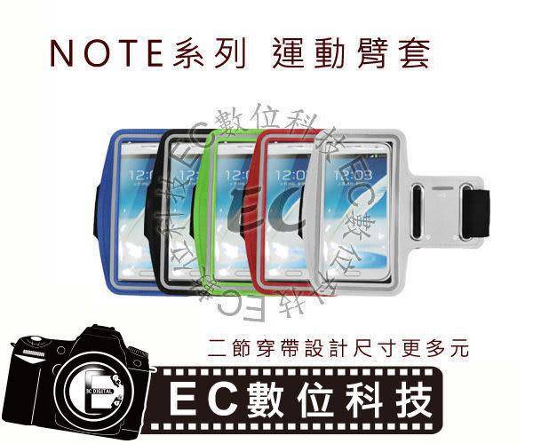【EC數位】Samsung Galaxy Note 2 N7000 N7100 N9000 NOTE系列 大螢幕 專用 運動臂套 可調臂圍