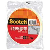 [奇奇文具]整合超划算!【3M Scotch 雙面膠帶】3M Scotch 113雙面泡棉膠帶/泡綿雙面膠帶 (12mm×5M-24卷/盒)
