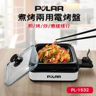 【富樂屋】POLAR 普樂煮烤兩用電烤盤...