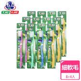 T.KI精磨細毛護理牙刷8件組 (買8送4)
