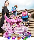 直排輪 溜冰鞋兒童全套裝旱冰輪滑鞋初學者男童女童小孩中大童套裝【快速出貨八折搶購】
