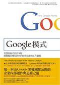 (二手書)Google模式:挑戰瘋狂變化世界的經營思維與工作邏輯