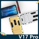 vivo V17 Pro 變形盔甲保護套 軟殼 鋼鐵人馬克戰衣 防摔 全包帶支架 矽膠套 手機套 手機殼