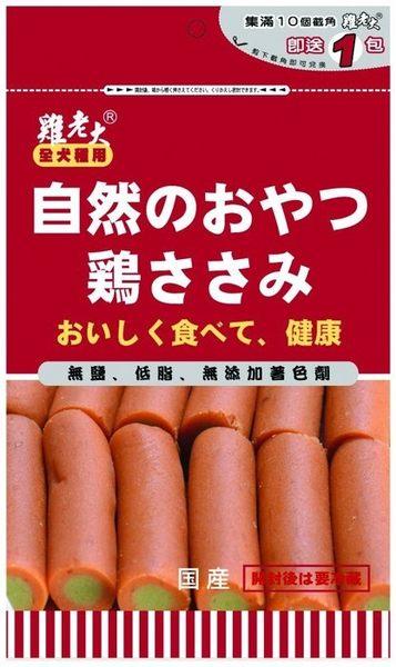 *WANG*雞老大《犬用零食-蔬菜起司夾心雞肉捲》210g【CBS-02】