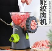 灌腸機-手動絞肉機家用手搖香腸灌腸機家用手動餃子餡絞肉切辣椒神器 3C優購HM