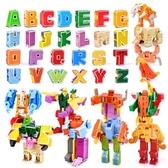 全館83折26字母變形玩具套裝恐龍機器人金剛ABC動物男孩益智兒童