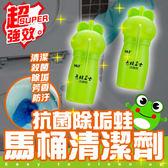 【H01054】新品單入 抗菌除垢蛙 馬桶自動清洗劑 潔廁劑 藍泡泡廁所除臭除垢