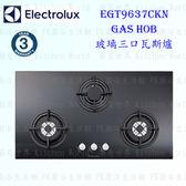 【PK廚浴生活館】 高雄 Electrolux 伊萊克斯 EGT9637CKN 玻璃三口 瓦斯爐 ☆實體店面 可刷卡
