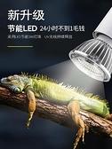 烏龜曬背燈UVA UVB全光譜led太陽燈爬蟲照背燈龜缸燈補鈣爬寵曬燈 風尚